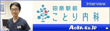 青葉区.jp